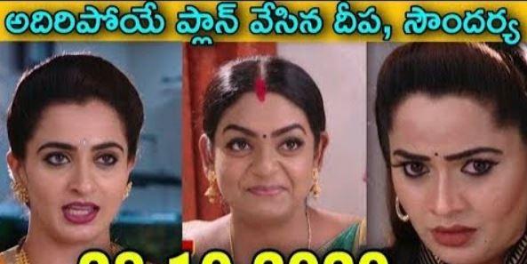 Written Episode Karthika Deepam 30th October 2020