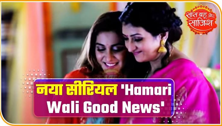 Hamari wali Good News 23rd November 2020 Written Episode Update: Twist