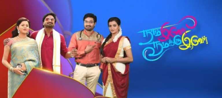 Naam Iruvar Namakku Iruvar 20th November 2020 Written Episode Update: Twist