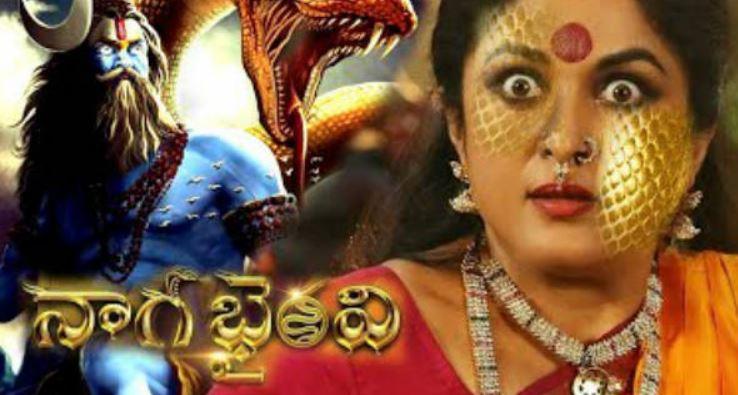 Written Episode Naga Bhairavi 17th December 2020