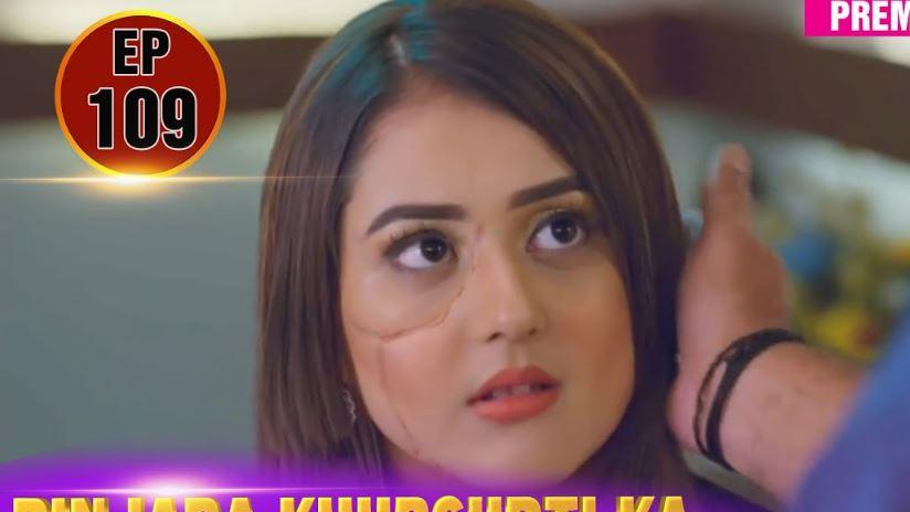 Written Episode Pinjara Khubsurti Ka 30th January 2021