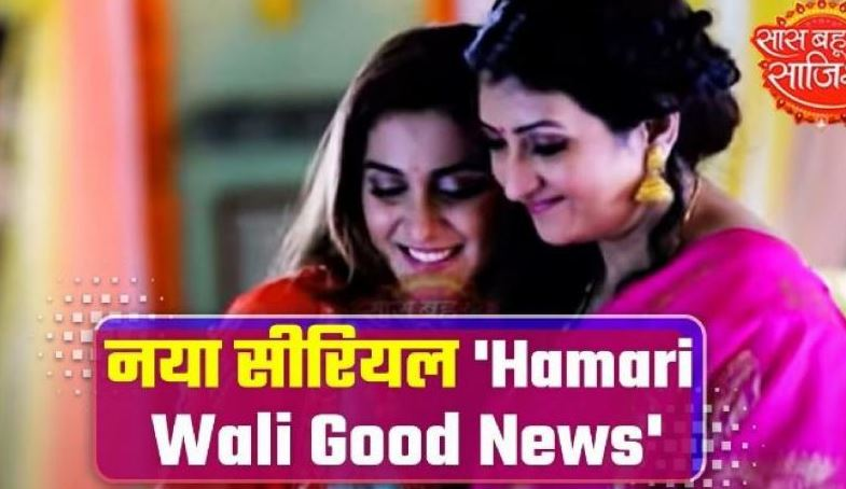 Written Episode Hamari wali Good News 6th March 2021