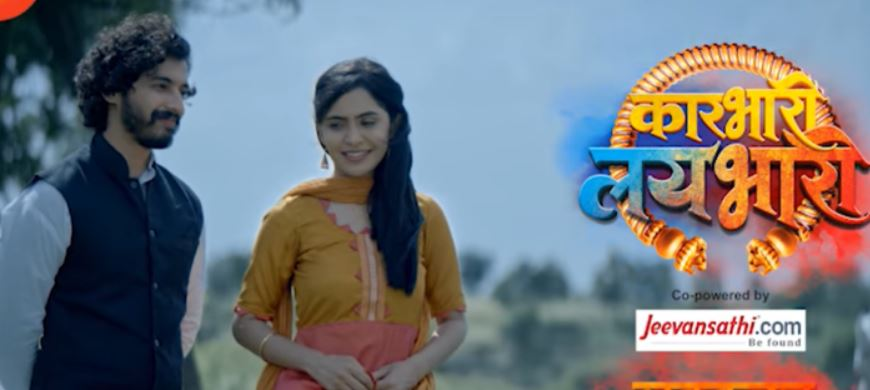 Written Episode Karbhari Laybhari 8th March 2021