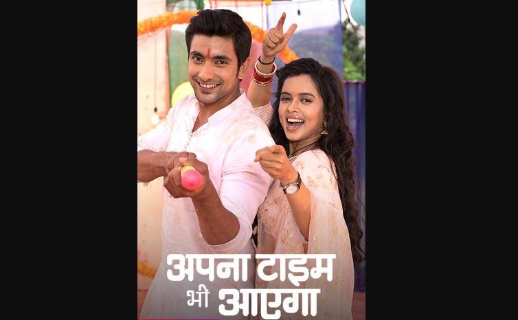 Written Episode Apna Time Bhi Aayega 10th April 2021