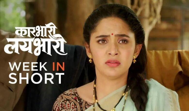 Written Episode Karbhari Laybhari 26th April 2021