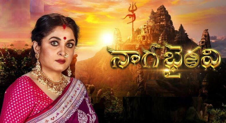 Written Episode Naga Bhairavi 19th April 2021