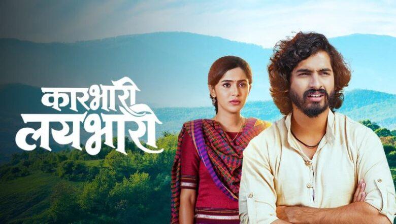 Written Episode Karbhari Laybhari 11th May 2021