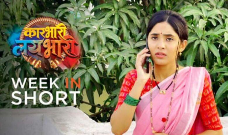 Written Episode Karbhari Laybhari 8th May 2021
