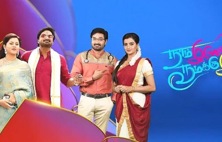 Written Episode Naam Iruvar Namakku Iruvar 11th May 2021